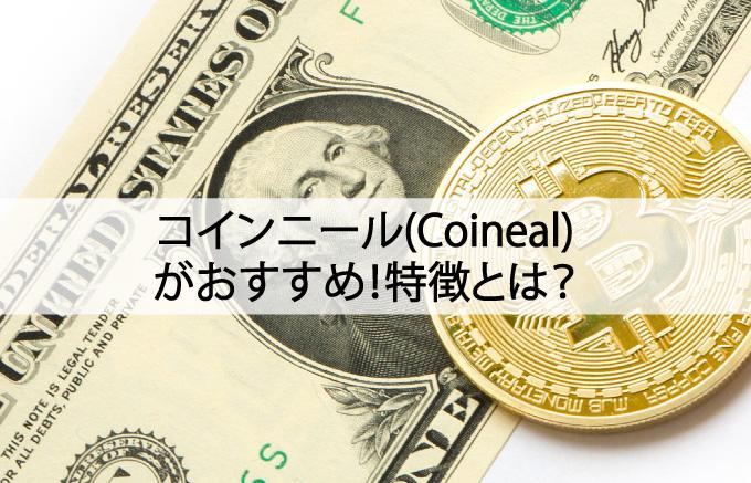 登録 コイン ニール